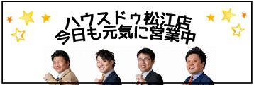 ハウスドゥ松江店